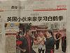 CMAC 2013 Training Tour Studying Bai HeQuan, with Master Su in Yong Chun China